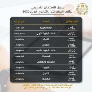 جدول الامتحانات التجريبية لطلاب الأول الثانوي