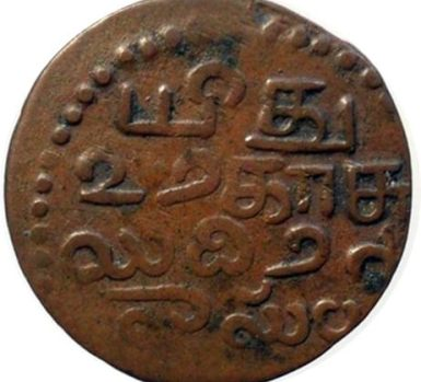 Copper Coin 'Kasu' or 'Dubbu' used during 18th Century ( Taken from numista.com)