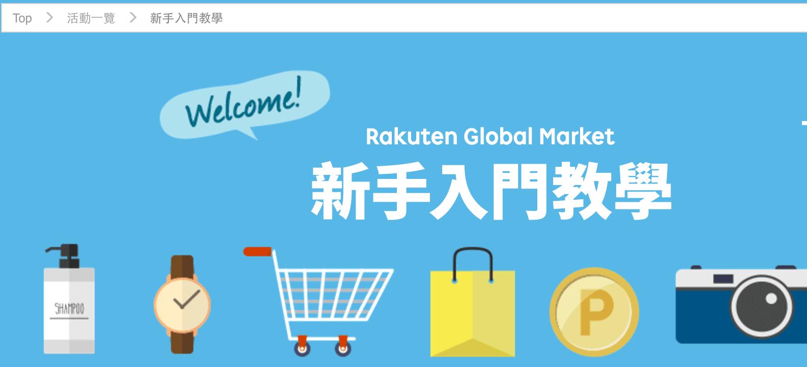 Rakuten Global Market 日本樂天 從註冊到下單教學文! | MadBuy
