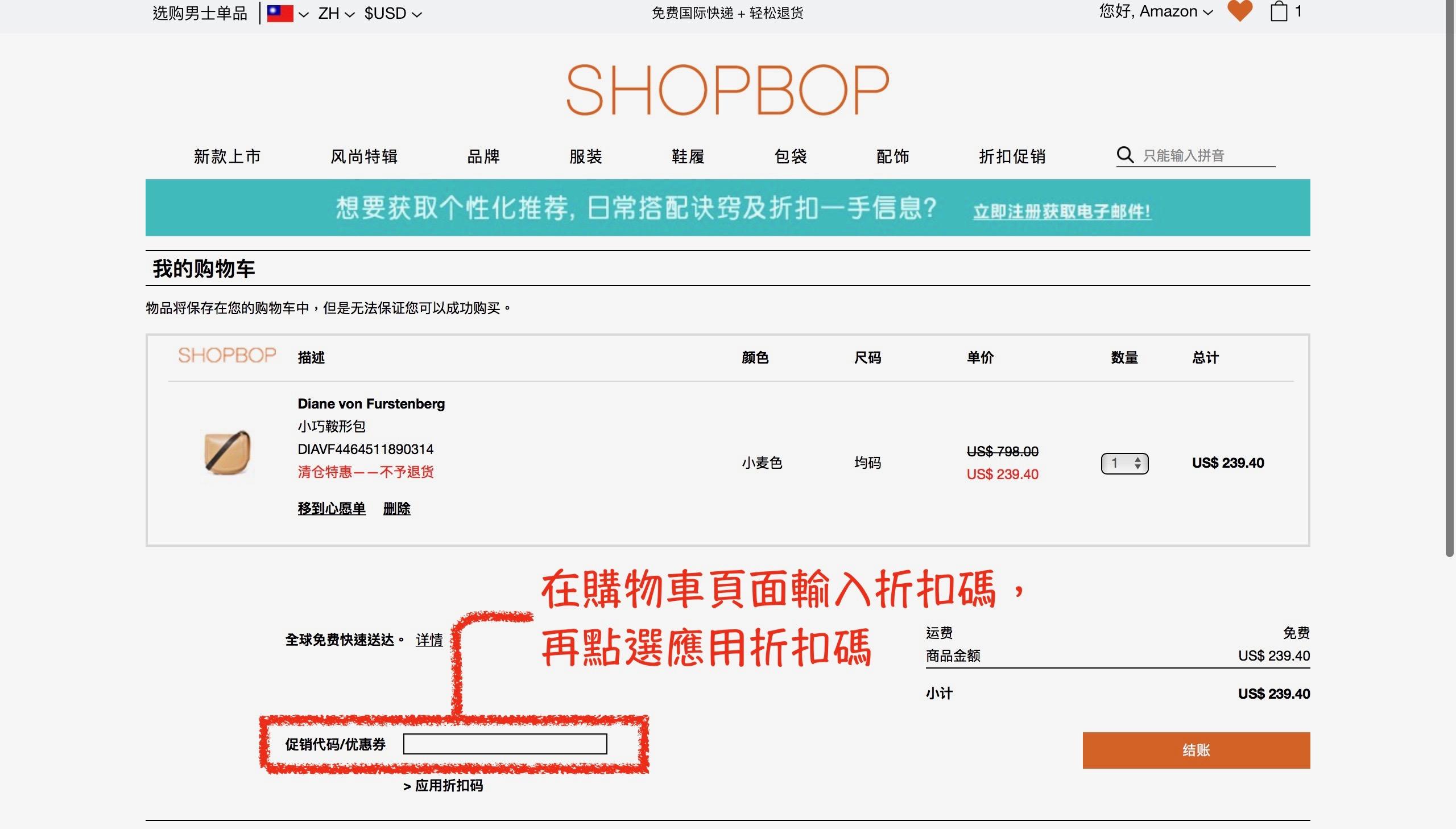 SHOPBOP 折扣碼/介紹/運費/教學文discount promo code   MadBuy