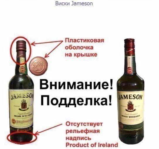 101-3 | Как отличить настоящий элитный алкоголь от подделки
