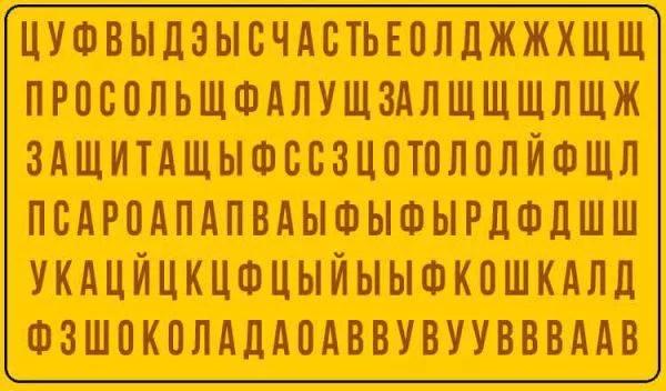 SLOVA-1-1-e1495034151867   Тест для женщин - какое слово вы увидели первым?