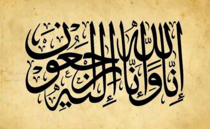 Tulisan Arab Innalillahi Autotext, Arti, Makna Penjelasan