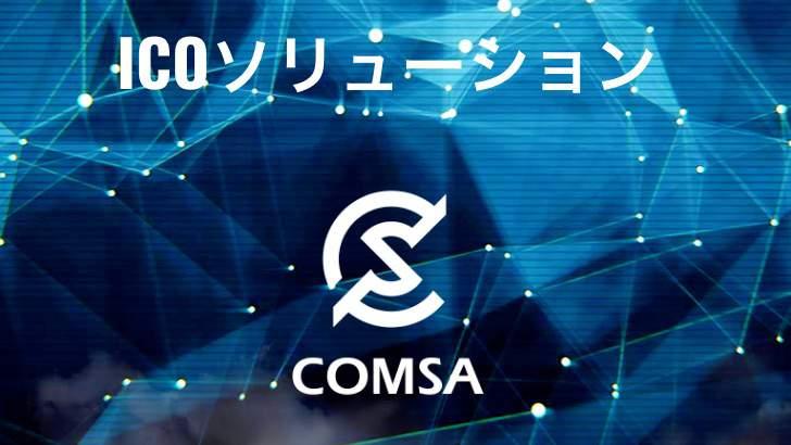 ICOソリューションCOMSAのロゴ