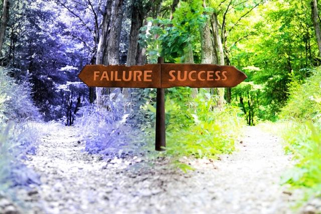 成功か失敗かの分かれ道