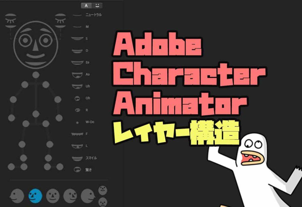 Adobe Character Animatorのレイヤー名・構造まとめ【正面、右側面、左側面など】   メイドインハシモ