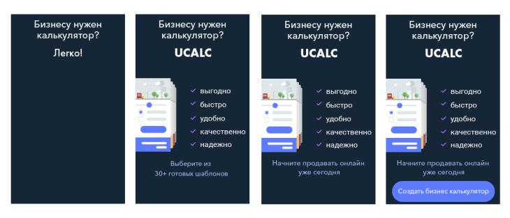 html5 баннер uCalc