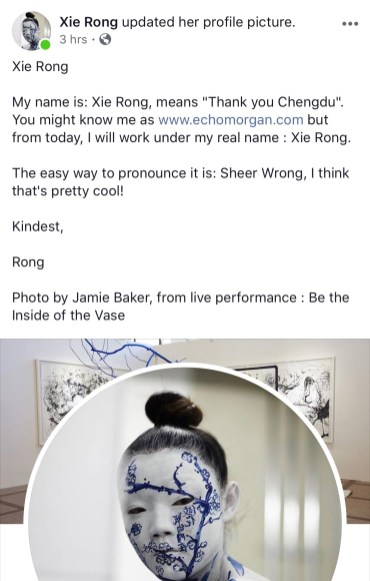EchoMorgan-Xie Rong