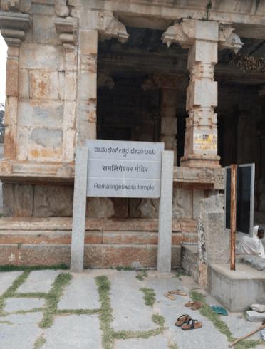ramalingeshwara temple-Avani