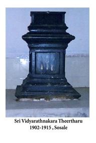 Sri Vidya Rathnakara Theertharu