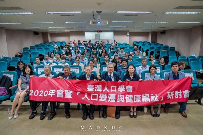 活動攝影-台灣人口學會2020年會暨「人口變遷與健康福祉」學術研討會