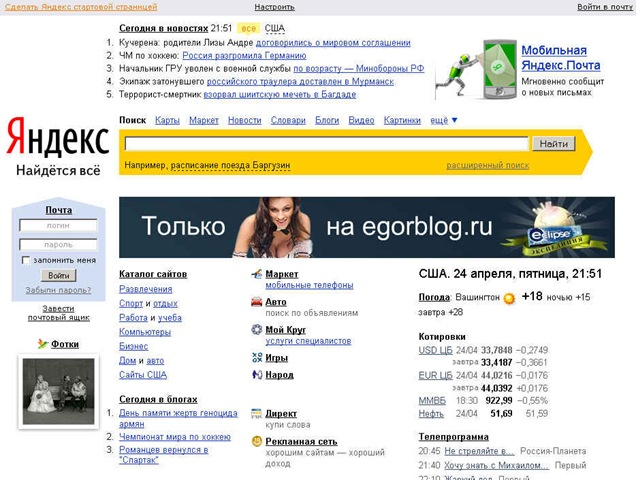 Yandex - The biggest search engine you've never heard of