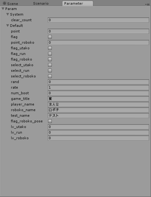 Viewer | UTAGE -Unity Text Adventure Game Engine-