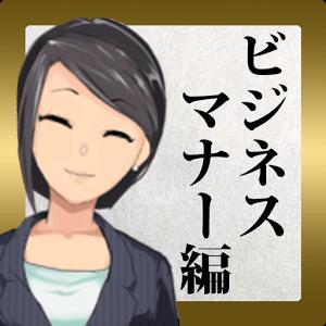 ケイコ先生 ビジネスマナー編
