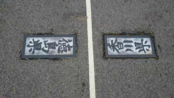 雲辺寺の県境