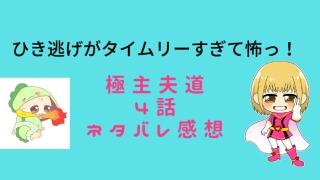 極主夫道(ドラマ)4話あらすじネタバレ感想!ひき逃げがタイムリーすぎて怖い画像