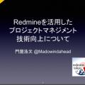 第12回redmine.tokyo Redmineを活用したプロジェクトマネジメント技術向上について