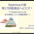 第17回Redmine大阪のポイントまとめ