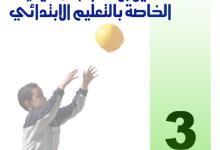 Photo of كتاب دليل الألعاب التمهيدية الخاصة بالتعليم الابتدائي السنة الثالثة