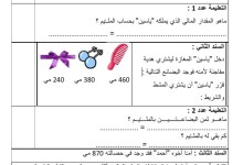 Photo of تقييم – اختبار في مادة الرياضيات السنة الثانية الثلاثي الثالث