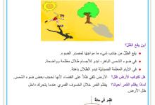 Photo of الظل : ماهو الظل ؟