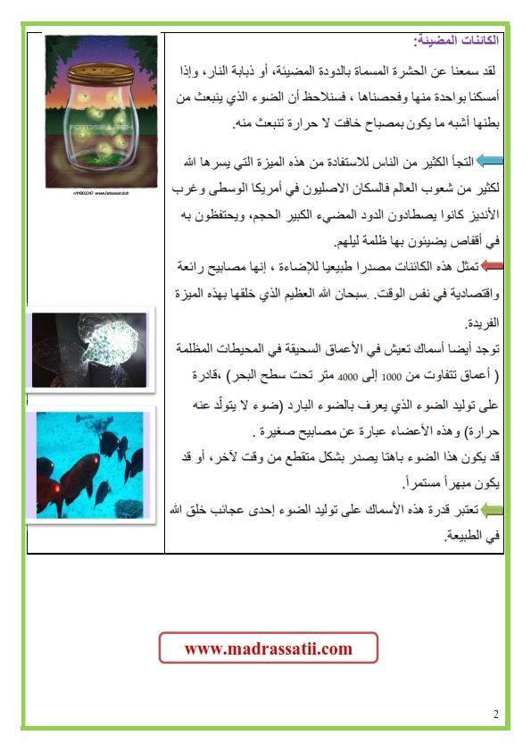masader atoiou madrassatii com_002