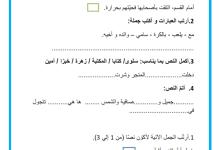 Photo of تمارين في مادة القراءة و الانتاج الكتابي السنة 2 الثلاثي 1