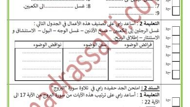 Photo of اختبار تربية اسلامية السنة الخامسة السداسي الاول