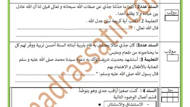 Photo of تقييم السداسي الاول في مادة التربية الاسلامية السنة الخامسة