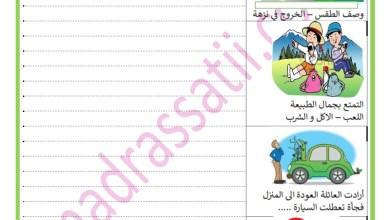 Photo of تقييم في مادة الانتاج الكتابي السنة الثانية السداسي الاول