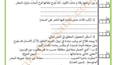 Photo of دعم قواعد اللغة السنة السادسة السداسي الأول