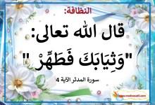 Photo of معلقات السنة الثانية في مادة التربية الاسلامية