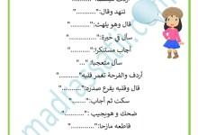 Photo of أفعال القول