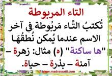 Photo of التاء المربوطة في آخر الاسم