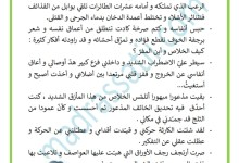 Photo of وصف الخوف و الفزع