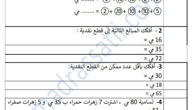 Photo of تقييم السداسي الثاني في مادة الرياضيات السنة الأولى