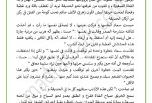 Photo of تقييم السداسي الثاني السنة الرابعة – قراءة – نص فكرة مشروع