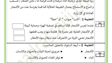 Photo of تقييم في مادة الايقاظ العلمي السداسي الثاني – السنة الثالثة