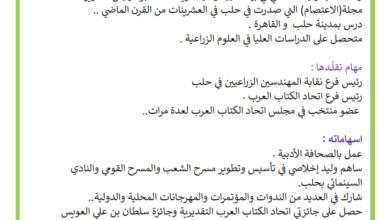 Photo of الأديب وليد اخلاصي