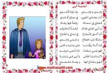 Photo of محفوظات : تحيّة أبي – قصيدة عن دور و قيمة الأب