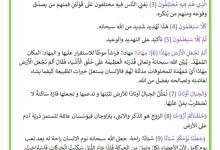 Photo of شرح و تفسير سورة النبأ