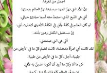 Photo of أجمل كلام عن الأم – حكم و أقوال عن الأم – قيمة و دور الأم