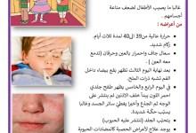 Photo of الأمراض والوقاية منها: الحصبة ، مرض الحصبة ، الاعراض و الوقاية