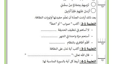 Photo of اختبارالسداسي الأول في مادة التربية الاسلامية – السنة الثانية