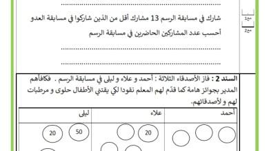 Photo of اختبار في مادة الرياضيات السداسي الأول – السنة الثانية