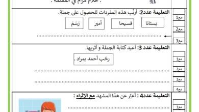 Photo of اختبار السداسي الاول في مادة الانتاج الكتابي السنة الاولى