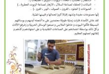 Photo of الحرف اليدوية – الصناعات التقليدية