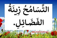Photo of أقوال و حكم : التسامح و التصالح و التعايش في سلم