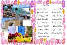 Photo of محفوظات : بلادنا جميلة للشاعر محي الدين خريف