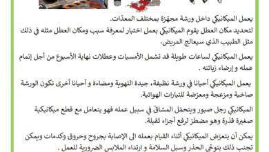 Photo of محور المهن : الميكانيكي